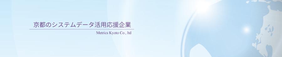 京都のシステムデータ活用応援企業